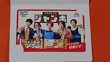 当選品★森永ジャンボオリジナル 関ジャニ∞クオカード 2020★