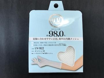 UVカット アームカバー おたふく手袋