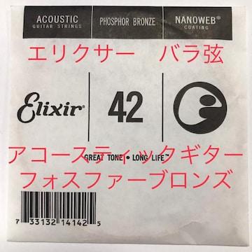 エリクサー バラ弦 .042 1本 ナノウェブ フォスファーブロンズ弦