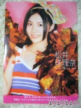 AKB48/SKE上質クリアファイル松井珠理奈