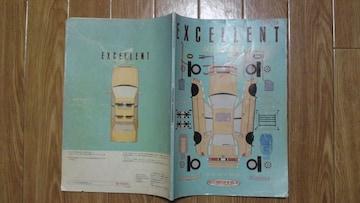トヨタ '92 エクセレント アクセサリーズ カタログ
