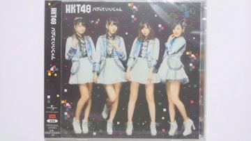 HKT48 バグっていいじゃん 劇場盤 新品未開封 即決