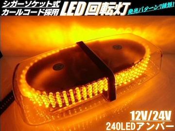 12v24v/点滅パターン切替可能!LED回転灯/黄色/パトランプ非常灯
