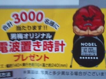 ノーベル製菓/男梅オリジナル電波置き時計当選品�A未開封