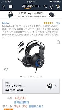 Mpow EG3 Pro ゲーミングヘッドセット 3.5mm USB接続 5.1ch FPS