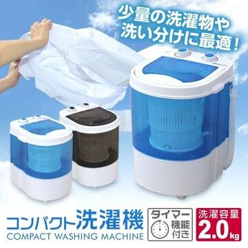 洗濯機 一人暮らし 2kg コンパクト 小型-k/p☆色選択:不可