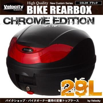★バイク リアボックス 29L ワンプッシュ着脱  【0815-BK】