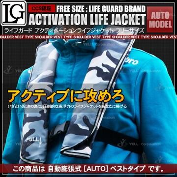 ▲ライフジャケット 救命胴衣 ベスト 自動膨張式 黒迷彩色 【I】