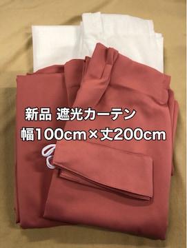 新品☆幅100×丈200�p遮光カーテン&レース コーラルピンク☆c133