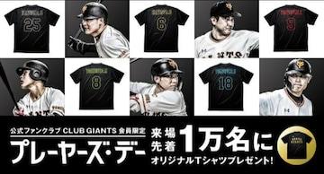 〜オリジナルTシャツ 5枚Set〜 ☆2020プレイヤーズデー配布/新品未開封品!!