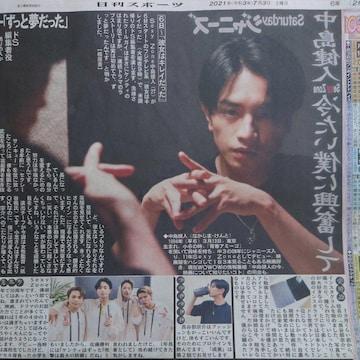 日刊スポーツ◇Sexy Zone 中島健人 2021.7.3 Saturdayジャニーズ