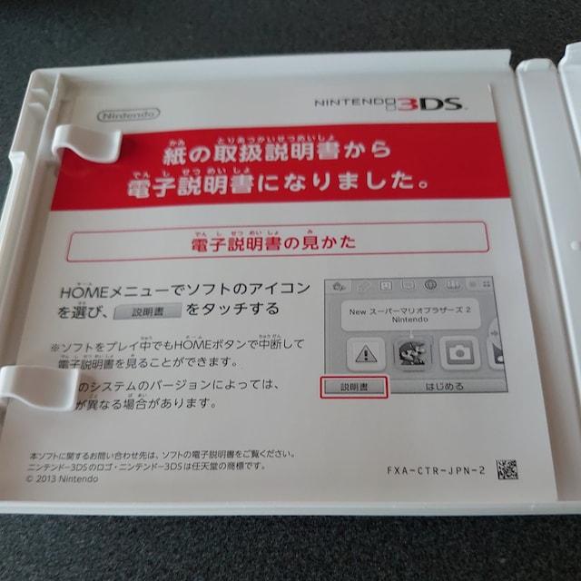3DS!リズム天国 ザ・ベスト+!ソフト!