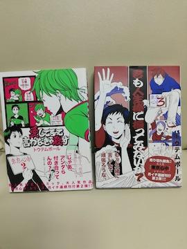 《東京心中》2と3 トウテムポール