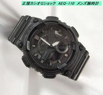 1円〜正規品カシオ GショックAEQ-110 腕時計メンズ USED
