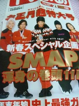 SMAPTVぴあポスター中居正広木村拓哉など