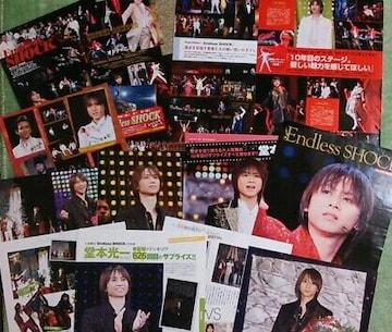 堂本光一★Endless SHOCK 09'★関連記事