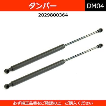 ★ダンパー 2本 リアゲート ベンツ Cクラス ワゴン 【DM04】