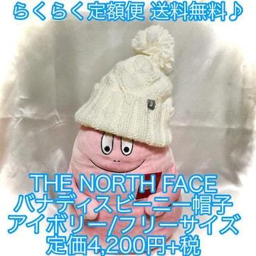 送料無料 THE NORTH FACE バナディス ビーニー 白 帽子 防寒具