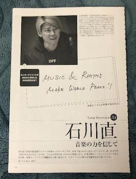 石川直 SHOCK◆BEST STAGE 2018年3月号 vol.114 切り抜き 5P