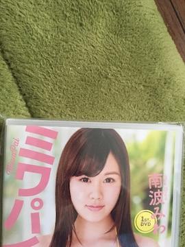 南波みわ ミワパイ DVD 即送無 500