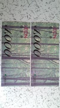 AEON イオン商品券 1,000円(2枚セット)