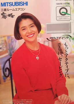 小泉今日子カタログ[9]【三菱ルームエアコン霧ヶ峰】1991年