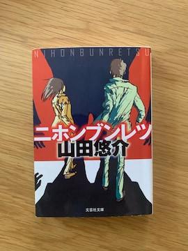 ニホンブンレツ 山田悠介 文芸社文庫 小説 文庫本