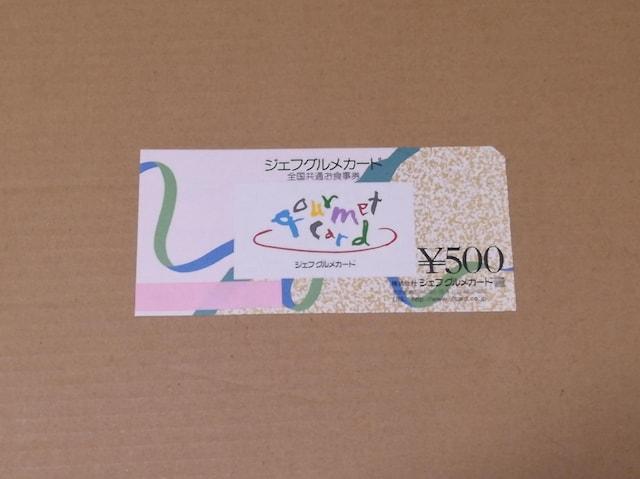 ジェフグルメカード 1枚 切手・印紙可
