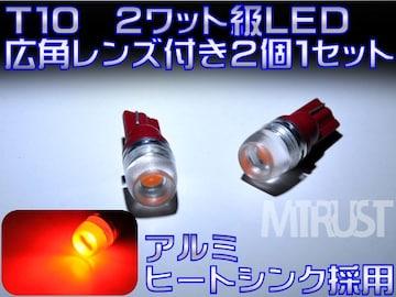 エムトラ】広角発光レンズT10LED2ワット級/赤2個1セット
