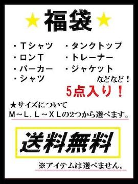 送料無料☆大特価☆メンズトップス福袋☆5点入り☆