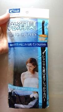 新品★「光消臭アームカバー」光の力でニオイOK!=約65�p