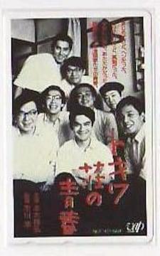 貴重!元シブがき隊本木雅弘テレカby:映画トキワ荘の青春