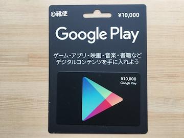 【即決】Googleplayギフトカード グーグルプレイギフトカード10000円☆同梱可