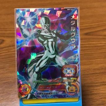 スーパードラゴンボールヒーローズ SR メタルクウラ  BM7弾