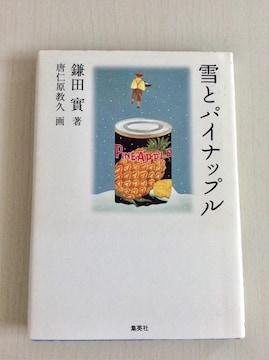 サイン本『雪とパイナップル』鎌田實‼