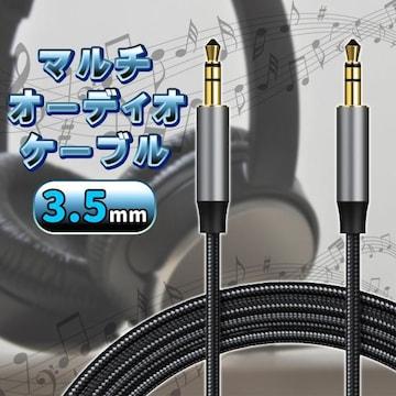 マルチオーディオケーブル 3.5mm カーオーディオ スマートフォン