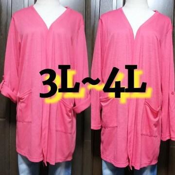 3L/新品☆袖2wayポケット付きカーデ
