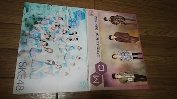 Official 髭男 dism/SKE48 表紙 MC
