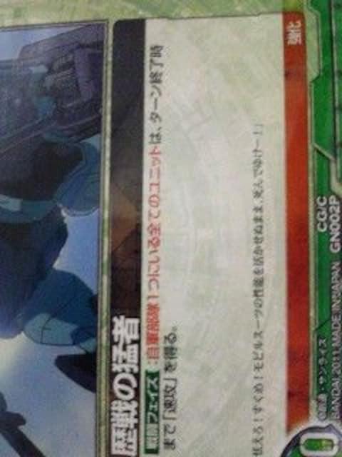 3枚セット/ガンダムウォーNEX-A非売品[CG/C GN002P]歴戦の猛者 < トレーディングカードの