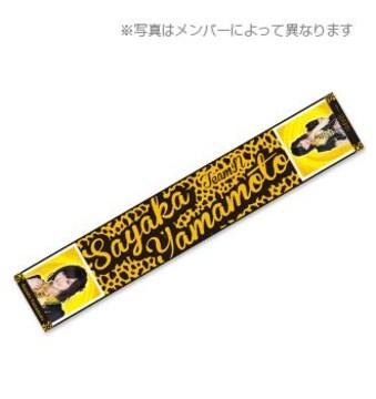 即決 NMB48 JAGATEN推しマフラータオル 山本彩(TeamN) 新品