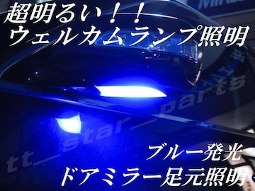 mLED】レクサスGS300h/350/450h/10前期後期/ウェルカムランプ足元照明ブルー