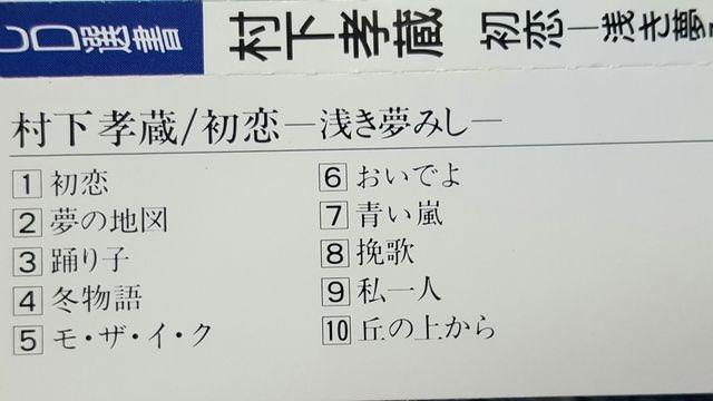 村下孝蔵 初恋-浅き夢みし- < タレントグッズの