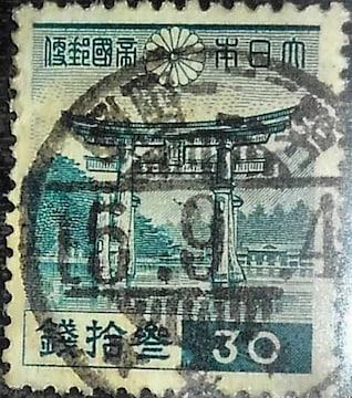 第一次昭和切手「30銭厳島神社」野戦局90%鮮明印