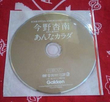 ★グラビアアイドル美少女、今野杏南付録DVD あんなカラダ