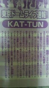 KAT-TUN タッキー&翼 雑誌切り抜き1枚