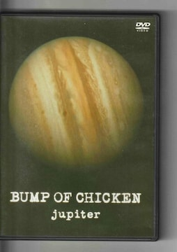 BUMP OF CHICKEN / jupiter (中古品)
