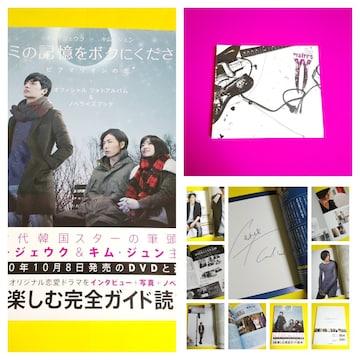 レア★キム・ジェウク【貴重】CD&本2点★walrus 限定盤 キム・ジュン