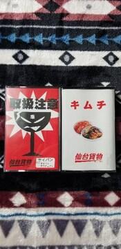 仙台貨物★カセットテープ2個セット ナイトメア 希少品