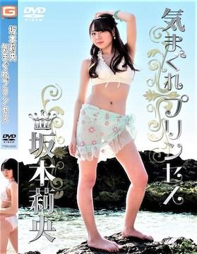 ★坂本莉央 / 気まぐれプリンセス