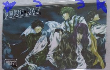 最遊記RELOAD ZEROSUM ゼロサム 2003年 図書カード 500円 新品